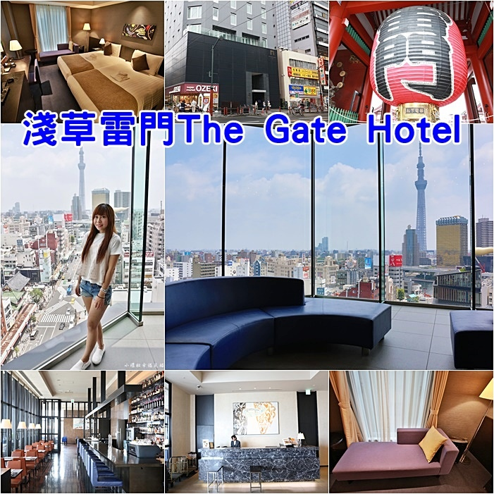 淺草雷門飯店