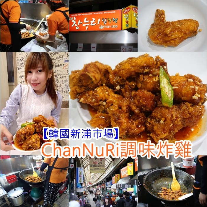 新浦市場炸雞