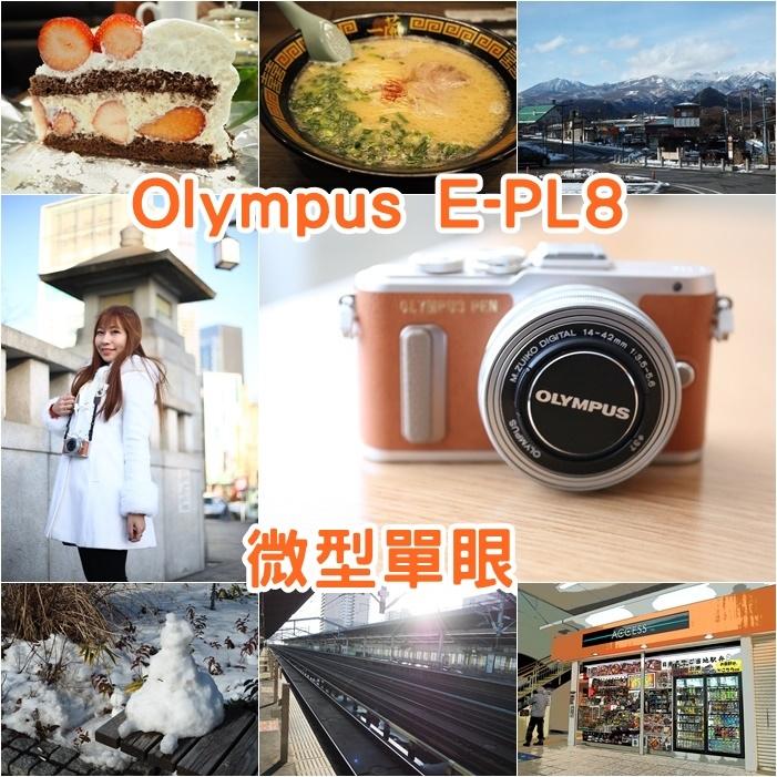 Olympus相機推薦