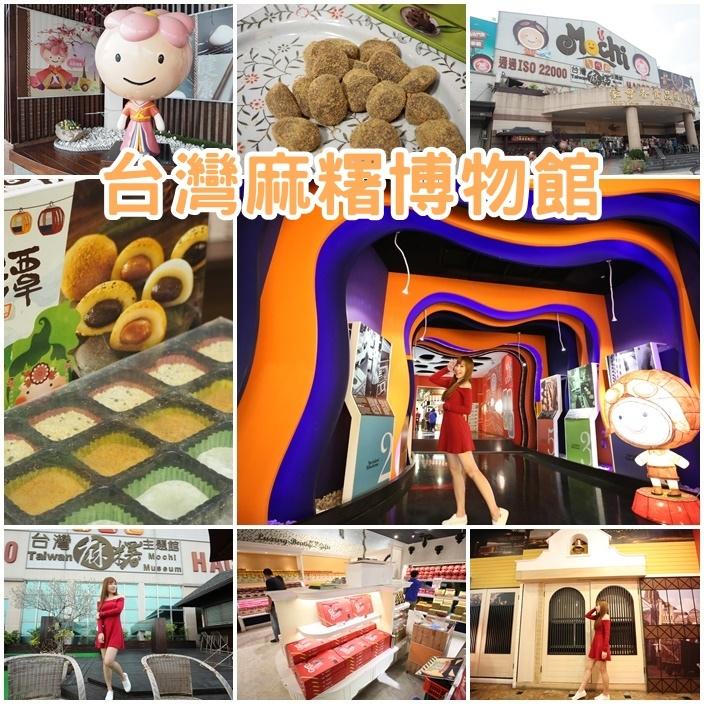 台灣麻糬博物館