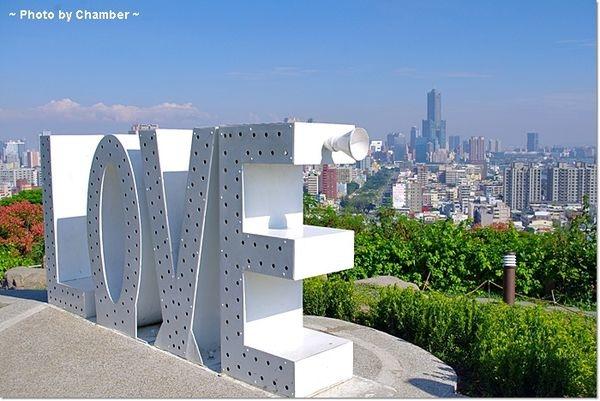 love景觀台