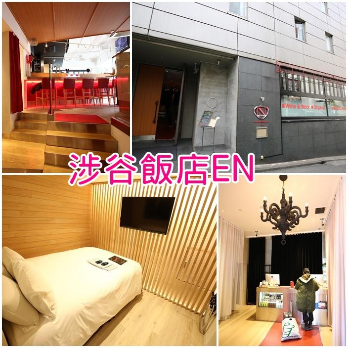 涉谷EN飯店