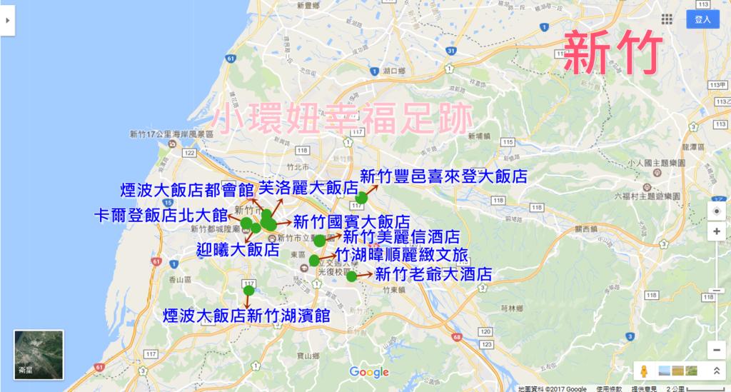 新竹10大住宿地圖