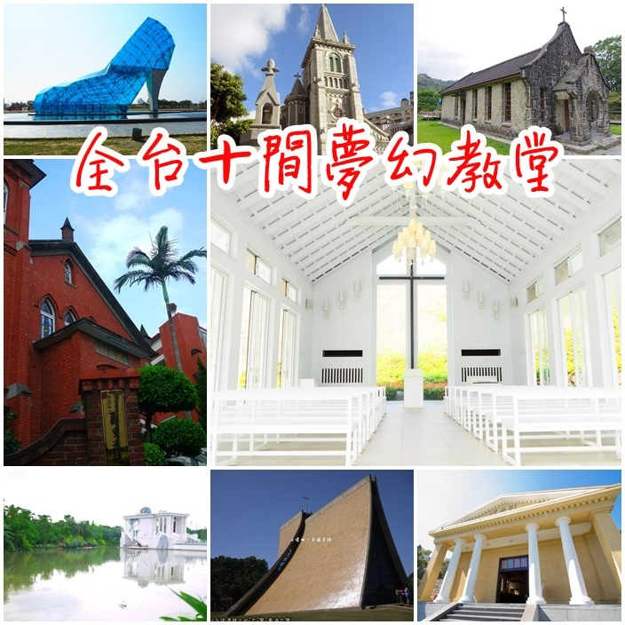 全台教堂景點
