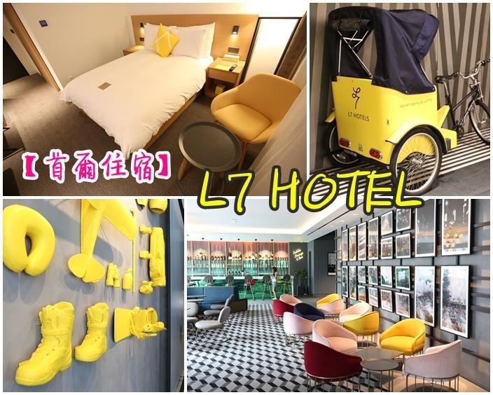 首爾L7酒店