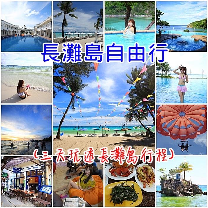 長灘島自由行