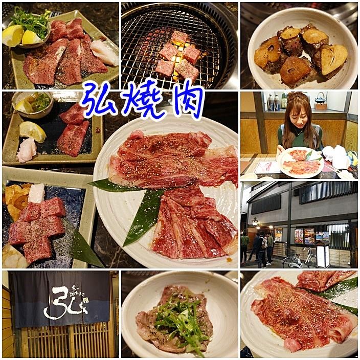 京都燒肉弘