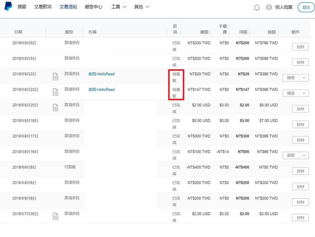 PayPal交易明細 (1).jpg