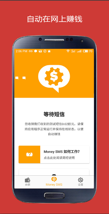 Money SMS介紹 (01).png