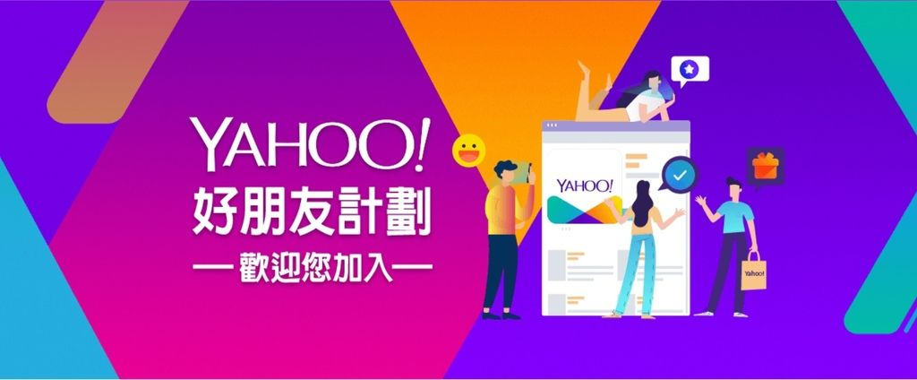 Yahoo奇摩官方介紹 (01).jpg