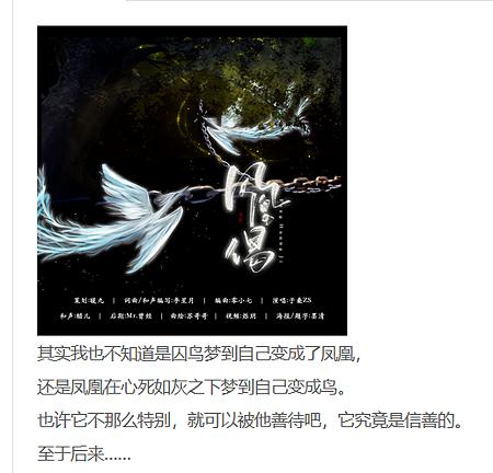 凤凰偈-1.png