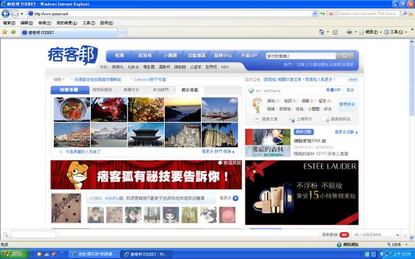 2010.11.11 痞客相簿.bmp