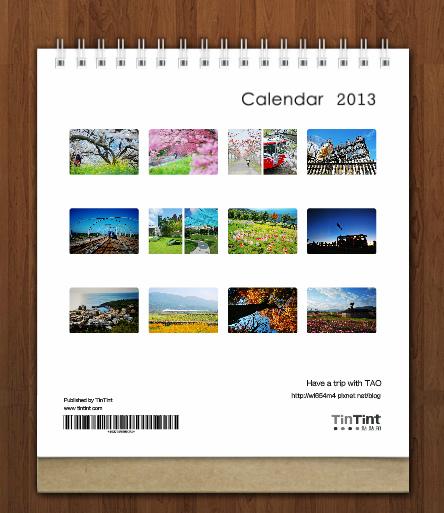 2013桌曆