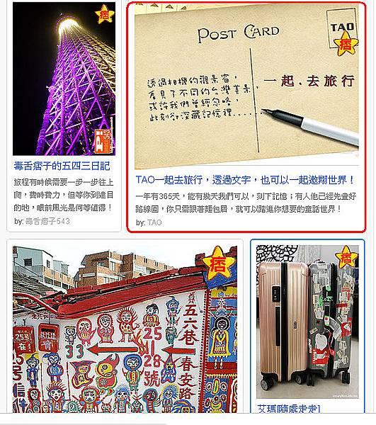 2012.12痞客十大部落客2