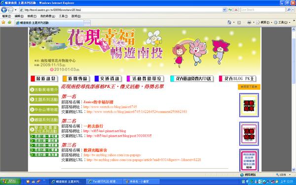 2009 南投花卉嘉年華得獎.bmp