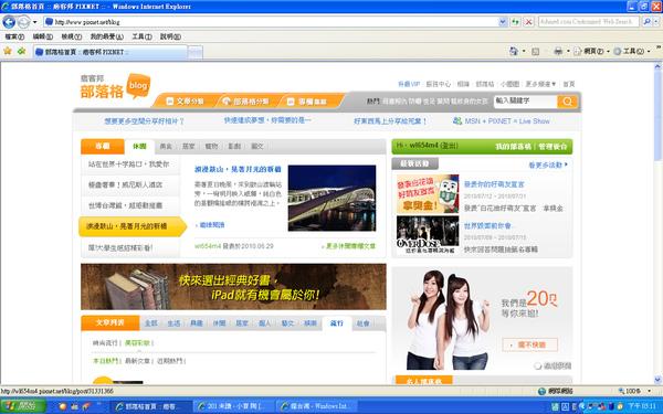 2010.07.12 痞客首頁.bmp