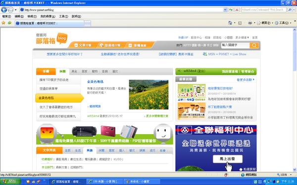 2010.05.17 痞客首頁.bmp