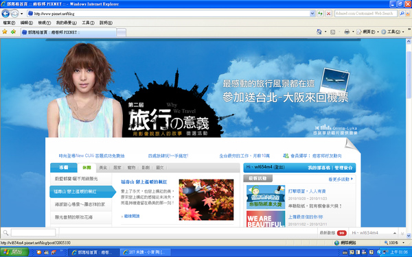 2010.11.04 痞客首頁.bmp