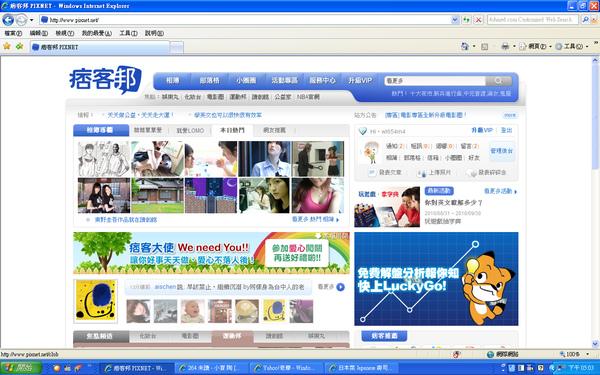 2010.08.31 痞客相簿首頁.bmp