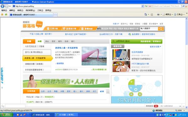 2010.10.28 痞客首頁.bmp
