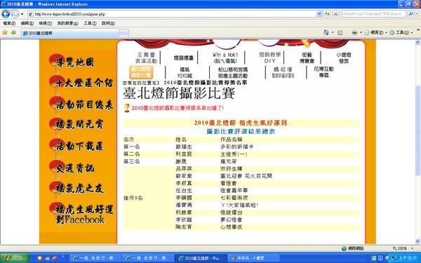 2010 台北燈節佳作.bmp