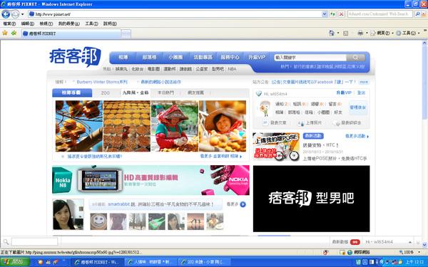 2010.10.17 痞客相簿專欄.bmp