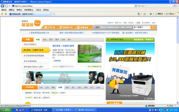 2010.08.05 痞客首頁.bmp