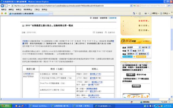 2010.11.06 老街徵圖得獎.bmp