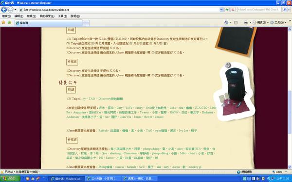2010.09.09 瘋台灣得獎.bmp