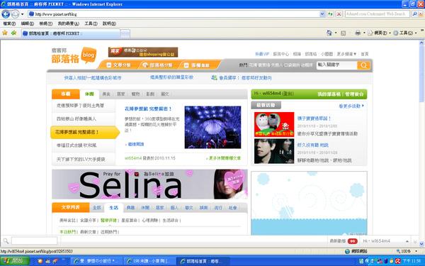 2010.11.18 痞客首頁.bmp