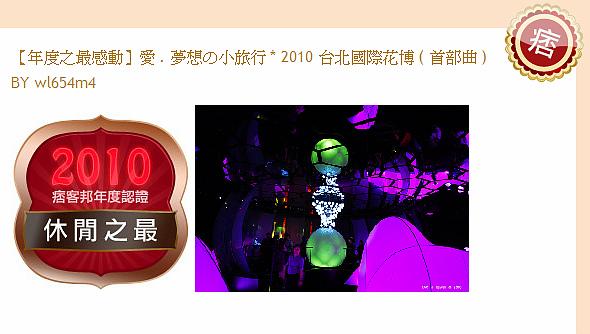 2011.01.31 痞客2010之最.bmp