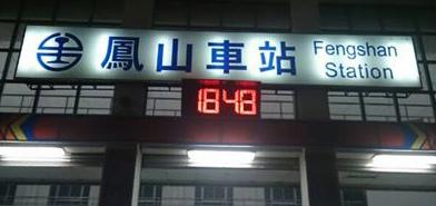 鳳山車站 拷貝