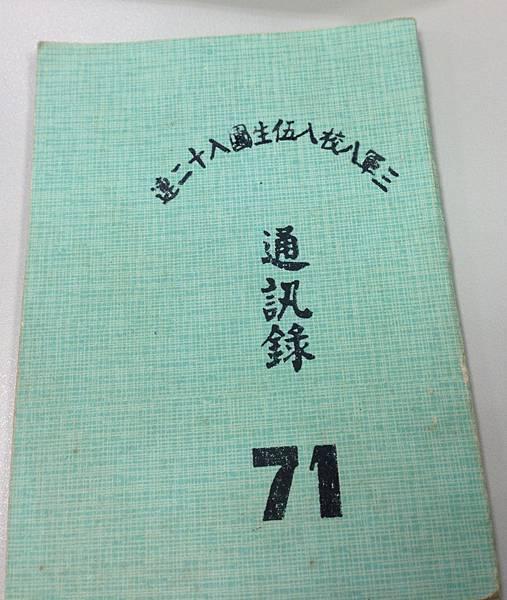 三軍八校入伍生團通訊錄