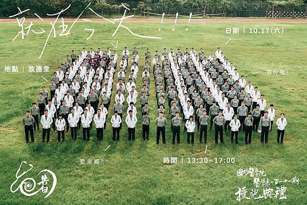 M111授袍典禮