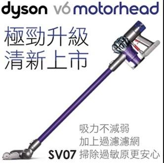 DYSON手持式吸塵器SV07