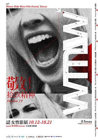 第十九屆台灣國際女性影展