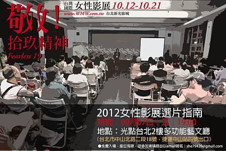 第十九屆台灣國際女性影展選片指南