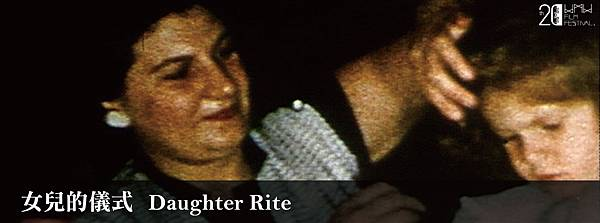 daughter rite-01
