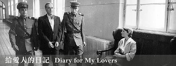 5 《給愛人的日記》-01