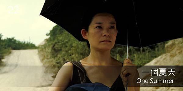 中國女導演-一個夏天.jpg