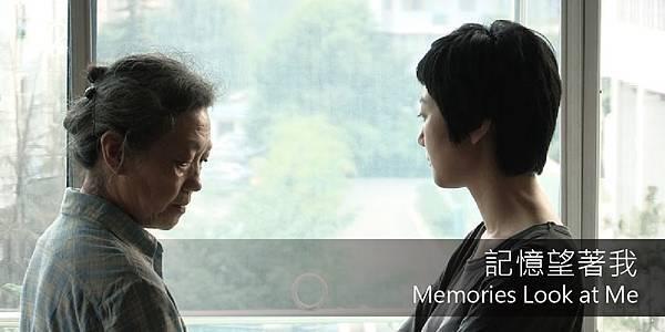 中國女導演-記憶望著我.jpg