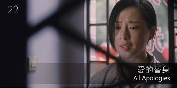 中國女導演-愛的替身.jpg