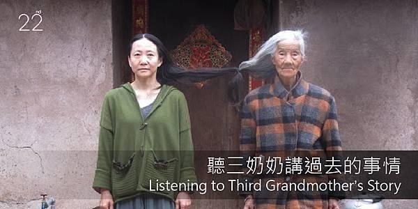 中國女導演-聽三奶奶講過去的事情.jpg