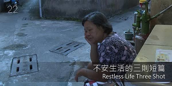 台灣競賽-不安生活的三則短篇.jpg