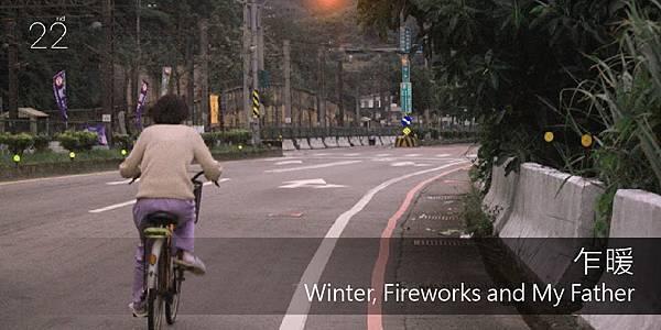 台灣競賽-乍暖.jpg