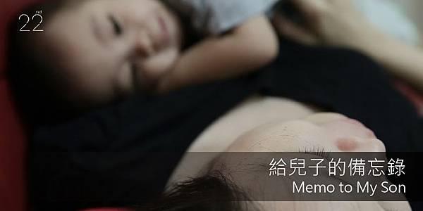 台灣競賽-給兒子的備忘錄.jpg