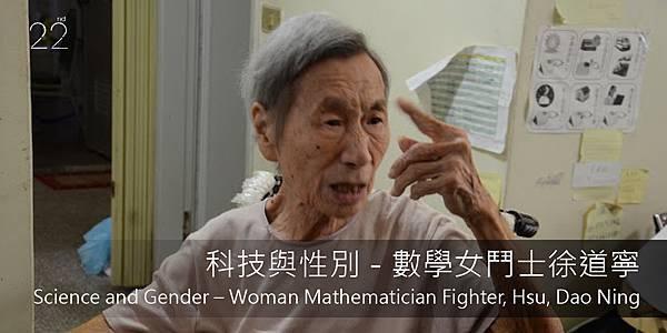 老查某人-科技與性別 數學女鬥士 徐道寧.jpg