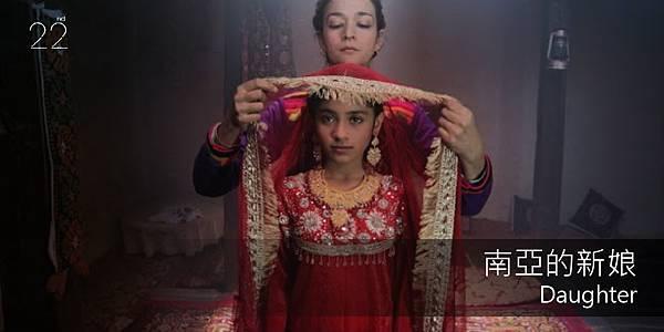 勇女無懼-南亞的新娘.jpg