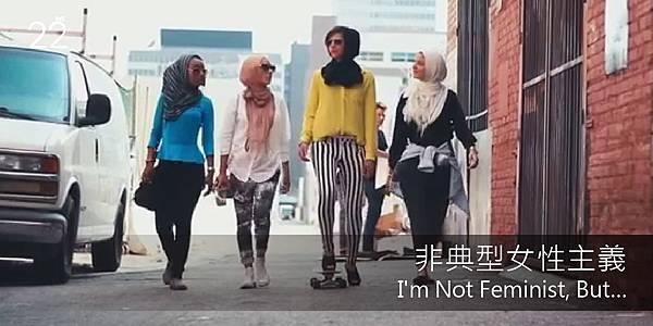 酷兒嗶嗶嗶-非典型女性主義.jpg