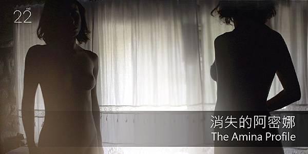 酷兒嗶嗶嗶-消失的阿密娜.jpg